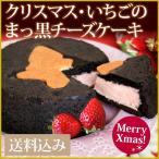 12 / 31お届けまで クリスマス・いちごのまっ黒チーズケーキ クリスマスケーキ 送料無料