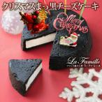 12/8-12/31お届け クリスマスケーキ ケーキ チーズケーキ 2021 送料込 まっ黒チーズケーキ(おのし・包装不可) ギフト プレゼント