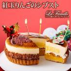 12/7-12/31お届け クリスマスケーキ ケーキ タルト 2020 送料無料 紅玉りんごのシブスト (おのし・包装・ラッピング不可)