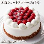 ケーキ レアチーズケーキ 木苺ショートフロマージュ(おのし・包装・ラッピング不可)