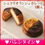 2/1-2/25お届けまで ショコラオランジェガレット (おのし・包装・ラッピング不可)