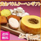 ショッピングバウムクーヘン バウムクーヘンギフトBOX (黄金バウムクーヘンSサイズ・サブレ・焼き菓子)