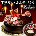 12/31お届けまで クリスマス ケーキ 半熟ザッハトルテ 濃厚チョコレートケーキ(おのし・包装・ラッピング不可)