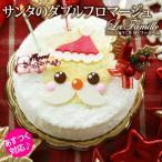12/31お届けまで サンタのダブルフロマージュ クリスマス チーズケーキ 送料無料