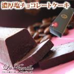 2/1-2/25お届けまで バレンタイン 2020 バレンタイン チョコ チョコレート 濃厚塩チョコレートケーキ プレミアムチョコ ラ・ファミーユ