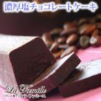 3/1-3/25お届けまで ホワイトデーのお返し 濃厚塩チョコレートケーキ ホワイトデー (おのし・包装・ラッピング不可)チョコレート チョコレートケーキ