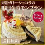 12/31お届けまで 米粉ガトーショコラの鳴門金時モンブラン 卵乳小麦不使用 クリスマスケーキ 送料無料
