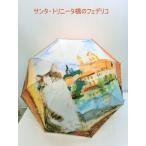 ショッピングマンハッタナーズ 通年新作)雨傘・長傘-婦人 マンハッタナーズ・サンタトリニータ橋のフェデリコ耐風骨手開き傘