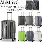 96リットル ALI-MAX28 エクスパンダブルシリーズ ABC樹脂 A.L.I 拡張機能搭載 ポリカーボネイト100% キャスター TPR素材グリップ アジアラゲージ 旅 キャリーケ