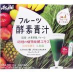 5箱入り アサヒ フルーツ酵素青汁 フルーツミックス味 3g×30袋 48種の植物発酵エキス 8種の野菜 23種の果物 7種の穀物 5種の海藻 5種の豆や種子