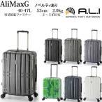 セール アジアラゲージ スーツケース ノベルティ対象商品 40リットル ALiMax アリマックス【1〜2泊用】 ALI-MAX185 40+7L キャリーケース  アジアラゲージ ア…