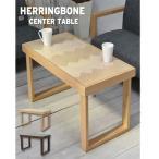 B.Bハウス HBCT-90 ヘリンボーンセンターテーブル 天然木 ウレタン 机 バーチ 椅子 ウォールナット アンティーク ベンチシート 腰掛け 木 洋装 おしゃれ 木製 …