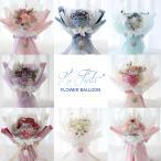 バルーンフラワー 名入り [花束タイプ/Mサイズ ミックス] 花風船  造花 アートフラワー ギフト お祝い プレゼント アーティフィシャルフラワー