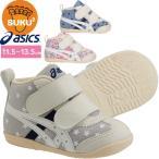 asics アシックスシューズスクスク(SUKUSUKU) ファブレ FIRST CT3 【キッズ】[ 1144A015 ] スニーカー 運動靴 すくすく