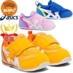 asics アシックスシューズ スクスク(SUKUSUKU) アイダホ BABY KT-ES 2 【キッズ】[ 1144A082 ] すくすく 運動靴 スニーカー