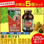 V1 SUPPER GOLD 1250粒 ビン 5箱セット+1箱サービス 1411-5