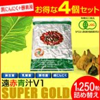 V1 SUPPER GOLD 1250粒 詰替用 4袋セット 1412-4