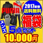 プーマ PUMA メンズ 2017新春福袋!数量限定5点セット【30000円相当】 先行予約12月下旬発送予定