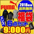 2018新春福袋 プーマ PUMA メンズ 数量限定 6点セット 先行予約 1月1日以降お届け予定