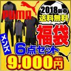 2018新春福袋 プーマ PUMA メンズ サッカー/フットサルモデル 数量限定 6点セット 先行予約 1月1日以降お届け予定