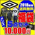 2018新春福袋 アンブロ UMBRO メンズ サッカー/フットサル 数量限定 5点セット(あすつく即納)