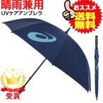asics(アシックス) 雨用傘・日傘でも使える スポーツ観戦にも最適 UVケアアンブレラ (晴雨兼用)3033B329-400(あすつく即納)