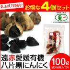 遠赤愛媛 有機 八片 黒にんにく 皮付きバラ 100g 4袋セット 3085-4