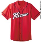 MIZUNO ミズノ シャツ(広島東洋カープ型/オープンタイプ)(ビジター)(野球) 52MW07862