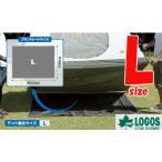 LOGOS ロゴス テントぴったりグランドシート・L 71809708 Lサイズテント用グランドシート