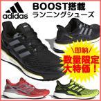 大特価48%OFF!18SS アディダス(adidas) ランニングシューズ energy BOOST 4 エナジーブースト4 陸上 シューズ CP9538 CP9542 CQ1762 メンズ(あすつく即納)