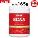 DNS BCAAパウダー(165g) サプリメント ディーエヌエス(即納・あすつく)