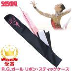 ササキスポーツ(SASAKI) 新体操 グッズ R.G.ガール リボン・スティックケース カバーケース AC-52