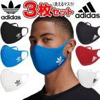 adidas(アディダス) 3枚入り スポーツマスク フェイスマスク 洗えるマスク フェイスカバー FACE COVERS