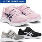 ショッピングasics asics アシックスジュニアシューズ LAZERBEAM RD(レーザービーム) シューレース(ジュニア)1154A019 運動靴 スニーカー