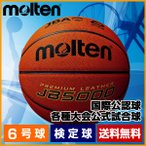 B6C5000 バスケットボール モルテン 6号球 検定球 molten (一般女子・大学女子・高校女子・中学女子) 国際公認球 JB5000
