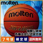 B7C4800 バスケットボール モルテン 7号球 検定球 molten (一般男子・大学男子・高校男子・中学男子) 国際公認球 JB4800