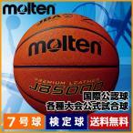 B7C5000 バスケットボール モルテン 7号球 検定球 molten (一般男子・大学男子・高校男子・中学男子)JB5000