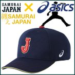 asics アシックス 侍ジャパン レプリカキャップ 角丸型(帽子) BAC710【ユニセックス】