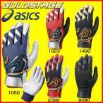 大特価55%OFF!アシックスベースボール(asics/野球) ゴールドステージ バッティング用手袋(両手) BEG15S-1050(即納)