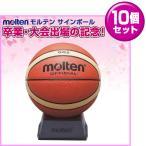 ショッピング出場記念 (お得なまとめ買い10個セット)卒業記念・大会出場の記念品に最適。molten(モルテン) 12面デザイン バスケットボール サインボール BGG2