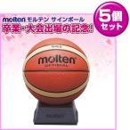 ショッピング出場記念 (お得なまとめ買い5個セット)卒業記念・大会出場の記念品に最適。molten(モルテン) 12面デザイン バスケットボール サインボール BGG2