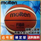 BGL6X バスケットボール モルテン 6号球 検定球 molten (一般女子・大学女子・高校女子・中学女子) 国際公認球