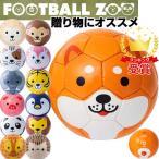 プレゼントに最適!SFIDA(スフィーダ) Football ZOO 1号球ミニボール BSF-ZOO06(化粧箱無し)