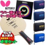 【14000円以上の充実セット内容】バタフライ(Butterfly) 卓球入門セットテーブルテニス初心者向け タマス(あすつく即納)