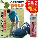 ゴルフ専用 結バナイ靴ヒモ キャタピラン CATERPY GOLF(キャタピーゴルフ) CA-607 伸縮型靴紐 (送料無料キャンペーン対象外)