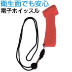 アカバネ(AKABANE) 電子ホイッスル コロナ対策 衛生的な笛 E-102
