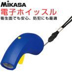 ミカサ(MIKASA) 電子ホイッスル コロナ対策 衛生的な笛 イービート ブルー EBEATBL