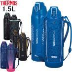 サーモス(THERMOS) 水筒 真空断熱スポーツボトル FHT-1501F スポーツタイプ 保冷専用 1.5L