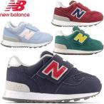ニューバランス NewBalance FS313 キッズシューズ 16FW(数量限定)
