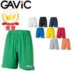 「ランキング1位」GAViC(ガビック) サッカー・フットサル ゲームパンツ GA6201(RO)gavic(ユニセックス)